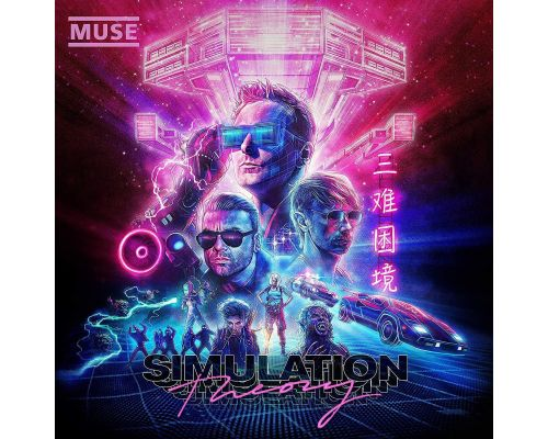 Un CD Simulation Theory